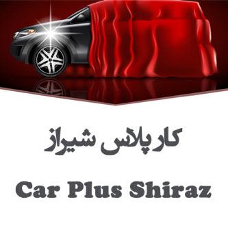 افتتاح وب سایت کارپلاس شیراز