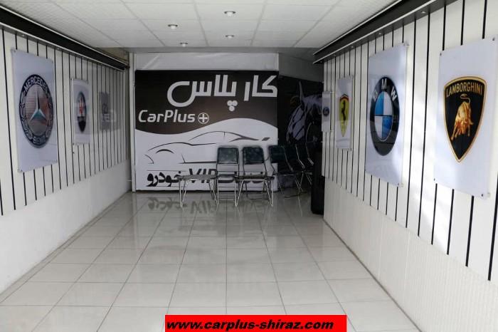 مجموعه کار پلاس خودرو شیراز
